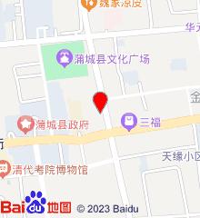 渭南市蒲城县第二医院