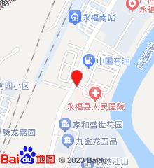 永福县人民医院