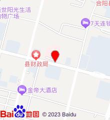 合阳县中医医院