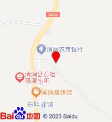 清涧县石咀驿镇卫生院