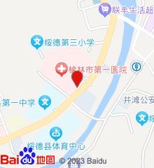 榆林市第一医院绥德院区