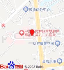 中国人民解放军第928医院