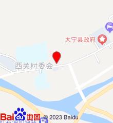 大宁县人民医院