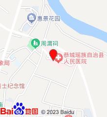 恭城县人民医院