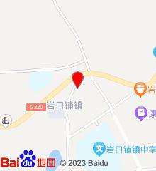 岩口铺镇医院