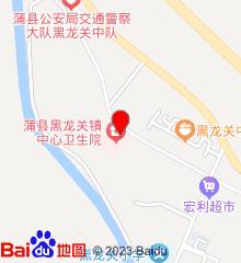 蒲县黑龙关镇中心卫生院