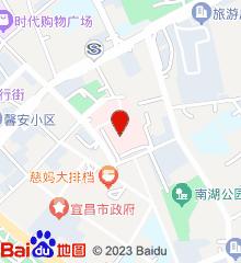 宜昌市第二人民医院