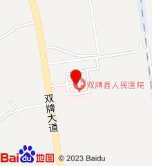 双牌县人民医院