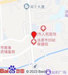 涟源市人民医院