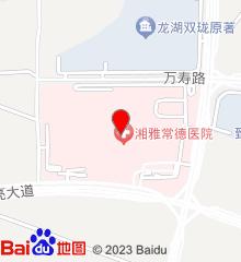 湘雅常德医院