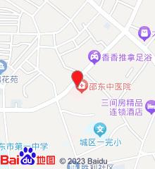 邵东县中医院