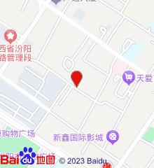 汾阳市中医院