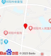 祁阳县人民医院