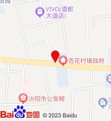 山西省杏花村汾酒集团职工医院
