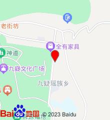 九嶷山瑶族乡卫生院