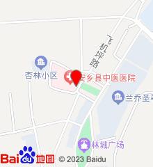 安乡县中医院