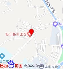 新田县中医院
