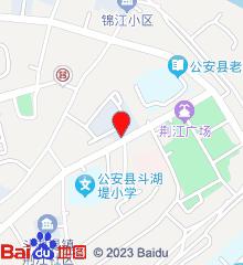 公安县人民医院