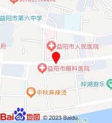 益阳市人民医院