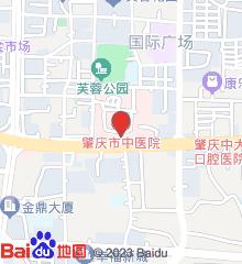 肇庆市中医院