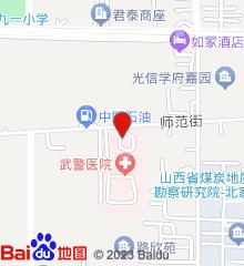 武警山西总队医院