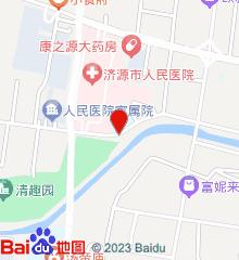 济源市卫生学校附属医院