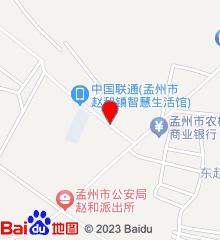 孟州市赵和镇卫生院