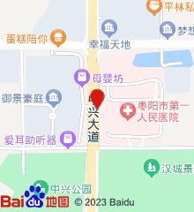 枣阳市第一人民医院