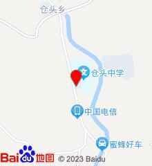 鲁山县仓头乡卫生院