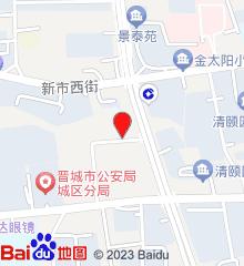 晋城南街社区卫生服务中心