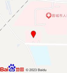 晋城市第三人民医院