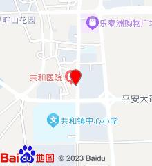 江门鹤山市共和镇共和医院