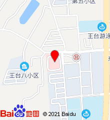 晋城煤业集团王台医院