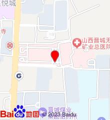 晋城煤业集团总医院
