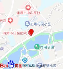 湘潭市口腔医院
