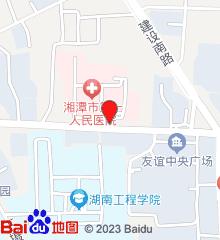 湘潭市第一人民医院
