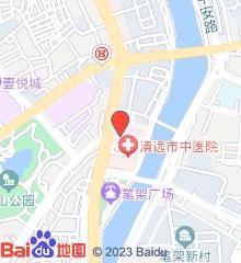 清远市中医院