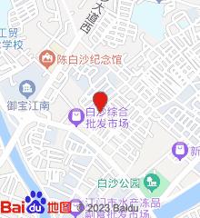 江门市蓬江区白沙兴盛社区卫生服务中心