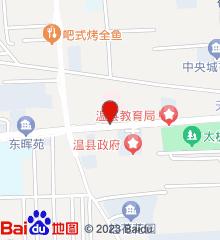 温县中医院