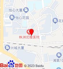 株洲北雅医院