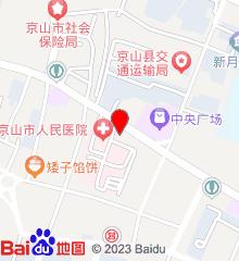 京山县人民医院