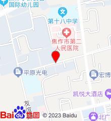焦作市解放区焦南平光社区卫生服务中心