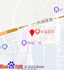 广州中医药大学祈福医院