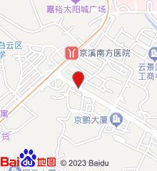 白云区京溪街社区卫生服务中心