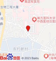 南方医科大学中西医结合医院(南医大肿瘤中心)