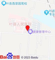 叶县人民医院