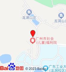 广州市社会福利院