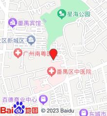 番禺区慢性病防治站