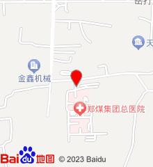郑州煤炭工业(集团)有限责任公司总医院