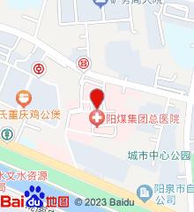 阳泉煤业集团总医院
